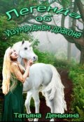 """Обложка книги """"Легенда об Изумрудном драконе. 1 книга."""""""