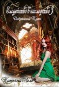 """Обложка книги """"Злодейство в наследство 3. Выбранный путь"""""""