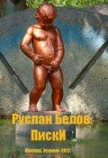 """Book cover """"Писки"""""""