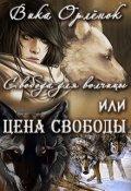 """Обложка книги """"Свобода для волчицы или цена свободы"""""""
