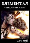 "Обложка книги ""Элементал: Стихии на Арене"""