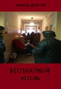 """Обложка книги """"Бесплатный уголь"""""""