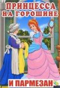 """Book cover """"Принцесса на горошине и пармезан"""""""
