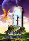 """Обложка книги """"Трафарет вечности"""""""