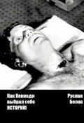 """Book cover """"Как Кеннеди выбрал себе историю"""""""