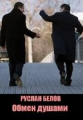 """Book cover """"Обмен душами (по Пиранделло)"""""""