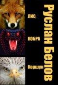 """Book cover """"Лис, кобра и коршун"""""""