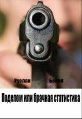 """Book cover """"Поделом или брачная статистика"""""""