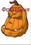 """Обложка книги """"Фобиания"""""""