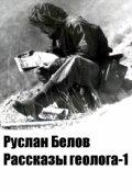 """Обложка книги """"Рассказы геолога -1"""""""