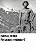 """Обложка книги """"Рассказы геолога -2"""""""