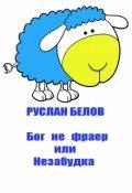 "Book cover ""Бог не фраер или Незабудка"""