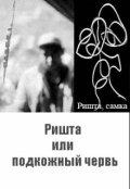 """Book cover """"Ришта или подкожный червь"""""""