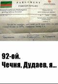 """Обложка книги """"92-ой. Чечня, Дудаев, я..."""""""