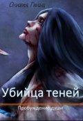 """Обложка книги """"Убийца теней. Пробуждение души"""""""