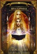 """Обложка книги """"Магическая Академия: Последняя из рода Теней"""""""