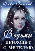 """Обложка книги """"Ведьмы приходят с метелью.."""""""