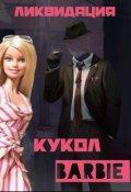 """Обложка книги """"Ликвидация кукол Barbie"""""""