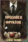 """Обложка книги """"Продавец фруктов"""""""