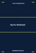 """Book cover """"Быть жизнью """""""