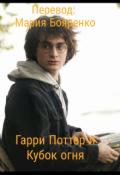"Обложка книги ""Гарри Поттер и Кубок огня ( Джоан Роулинг )"""