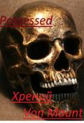 """Обложка книги """"Possessed"""""""