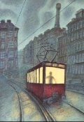 """Обложка книги """"Заблудившийся трамвай"""""""