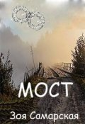 "Обложка книги ""Мост"""