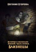 """Обложка книги """"История в несколько жизней: Часть вторая. Близнецы"""""""