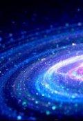 """Обложка книги """"Расширение Вселенной"""""""