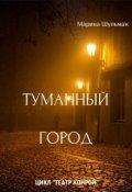 """Обложка книги """"Туманный город"""""""