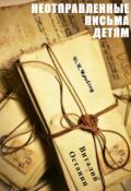 """Обложка книги """"Неотправленные письма"""""""