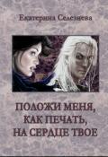 """Обложка книги """"Положи меня, как печать, на сердце твое"""""""