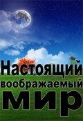 """Обложка книги """"Настоящий воображаемый мир"""""""