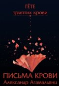 "Обложка книги ""Гёте. Триптих крови - Письма крови"""