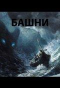 """Обложка книги """"Башни"""""""