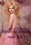 """Обложка книги """"параллельный мир и я"""""""