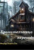 """Обложка книги """"Хранительница перехода (перезагрузка)"""""""