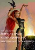 """Обложка книги """"Земля на грани катострофы или,как я нашла себе сестру"""""""