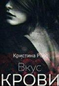 """Обложка книги """"Вкус крови"""""""