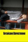 """Обложка книги """"Китайские впечатления"""""""