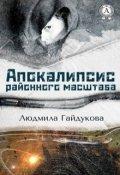 """Обложка книги """"Апокалипсис районного масштаба"""""""
