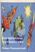 """Обложка книги """"Космическое путешествие"""""""