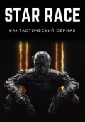"""Обложка книги """"космосериал Star Race"""""""