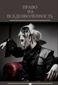 """Обложка книги """"Право на вседозволенность"""""""