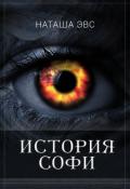 """Обложка книги """"История Софи"""""""