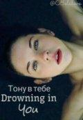"Book cover ""Тону в тебе"""