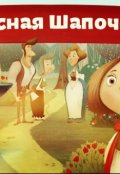 "Book cover ""Красная Шапка"""