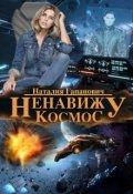 """Обложка книги """"Ненавижу космос"""""""