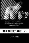 """Обложка книги """"Эффект ночи"""""""